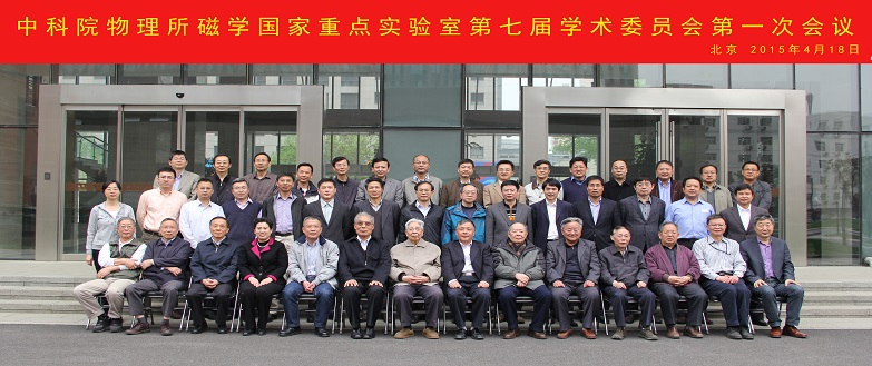 The first meeting of the seventh academic committee of the State Key Laboratory of Magnetism
