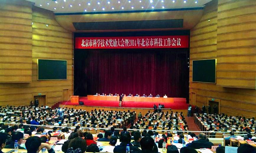 物理所磁学室成果获2013年度北京市科学技术一等奖