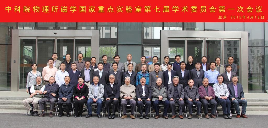 中科院物理所磁学国家重点实验室第七届学术委员会第一次会议在北京召开