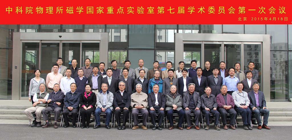 磁学国家重点实验室召开2015年学术年会暨第七届学术委员会第一次会议召开