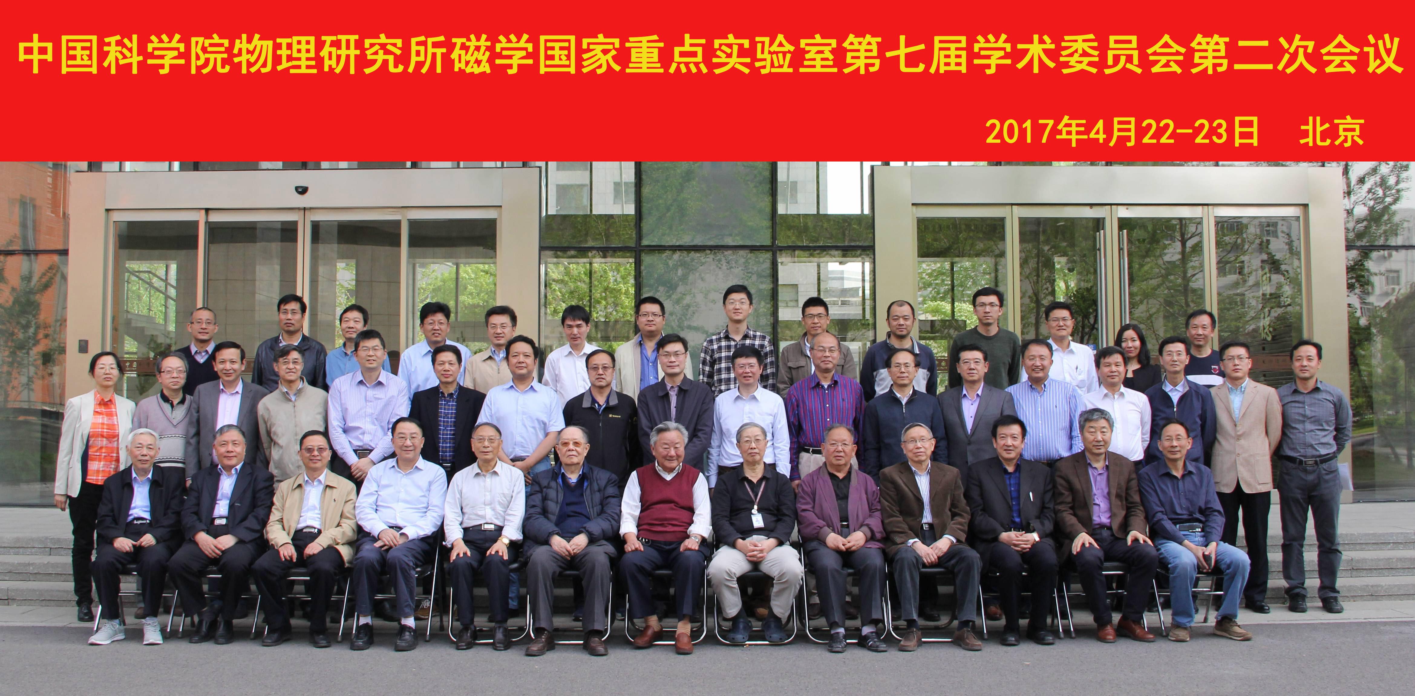 磁学国家重点实验室第七届学术委员会第二次会议召开